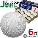 【あす楽対応】 送料無料 23%OFFセール ナガセケンコー J号球 J号 ボール 軟式野球 6