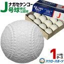 【あす楽対応】 送料無料 21%OFFセール ナガセケンコー J号球 J号 ボール 軟式野球 1