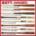 56%OFF ゼット 硬式 木製バット 竹バット エクセレントバランス BWT175 硬式バット 木