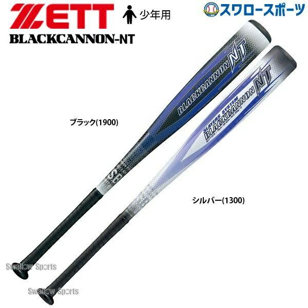 あす楽対応ゼットZETT軟式バットブラックキャノンNTFRP製カーボン製少年用ジュニア用BCT719