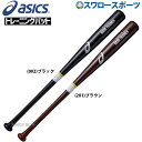 アシックス ベースボール ASICS トレーニングバット 合竹バット HARD TRAINER ハードトレーナー 3121A259 竹バット 野球部 野球用品 スワロースポーツ