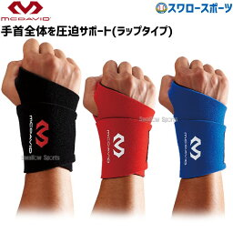 マクダビッド リストサポート 山田、筒香も愛用 M451F 設備・備品 野球部 野球用品 スワロースポーツ