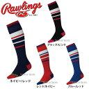 ローリングス ウェアアクセサリー ライン ロング ソックス AAS9S03 野球部 野球用品 スワロースポーツ