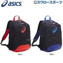 アシックス ベースボール ASICS ジュニア用 バックパック M BEA571 遠征バッグ 野球部 リュック 少年野球...