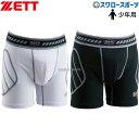 【3/1全品ポイント2倍 一部20倍!】 ゼット ZETT スライディングパンツ 少年用 BP210J 少年野球 野球用品 スワロースポーツ