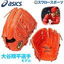 【あす楽対応】 送料無料 アシックス ベースボール ASICS 硬式用 グローブ グラブ 投
