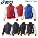 アシックス ベースボール グラウンドコート BAG010 ウェア ウエア 野球部 野球用品 スワロースポーツ