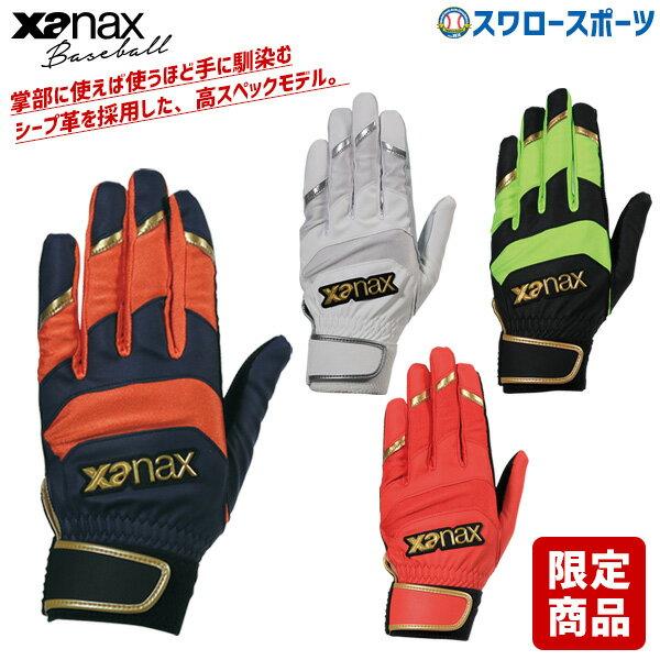 あす楽対応ザナックスXANAX手袋カラーバッティンググローブ両手用BBG-89入学祝い合格祝い春季大