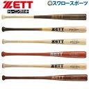 【あす楽対応】 56%OFF ゼット 硬式 木製バット 竹バット エクセレントバランス BWT17