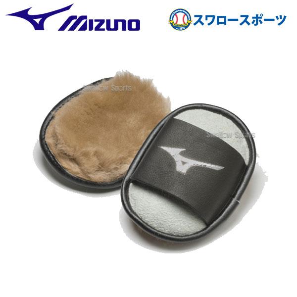 ミズノMIZUNOグラブアクセサリーお手入れムートン1GJYG12100グローブメンテナンス用品野球