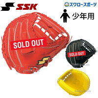 SSK エスエスケイ 少年 軟式 キャッチャーミット スーパーソフト 捕手用 SSJM192F 軟式用 野球部 野球用品 スワロースポーツの画像