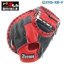 【あす楽対応】 送料無料 ジームス ZEEMS 軟式 ミット キャッチャーミット 限定 カラー 捕手用 湯もみ型付け済み ZL-255CM 野球部 部活 野球用品 スワロースポーツ