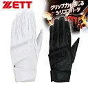 【あす楽対応】 ゼット ZETT 限定 プロステイタス 高校...