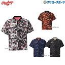 【あす楽対応】 ローリングス Rawlings ハーフジップ 半袖 AOS10S04 ウェア ウエア 新商品 野球用品 スワロースポーツ
