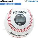 プロマーク ボール ピッチトレーナー 最速王子 LB-990BCA 野球部 部活 野球用品 スワロースポーツ