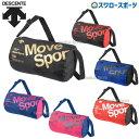 デサント movesport ポケッタブル ミニドラムバッグ DMAPJA32 バック バッグ 野球用品 スワロースポーツ