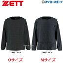 【あす楽対応】 ゼット ZETT ウェア ウインドブレーカー ウォームレイヤーシャツ BO825W アウトレット クリアランス 在庫処分 ウエア 野球用品 スワロースポーツ