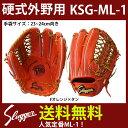 【あす楽対応】 久保田スラッガー 硬式グラブ 外野手用 KSG-ML-1 グローブ 硬式 外野手用 野球用品 スワロースポーツ