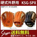 久保田スラッガー 硬式 グラブ 外野手用 KSG-SPX ◇KG5 硬式用 グローブ 野球用品 スワロースポーツ
