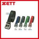 ゼット ZETT 少年用 ベルト BX190 ウエア ウェア ZETT 少年・ジュニア用 野球部 野球用品 スワロースポーツ