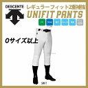 デサント STANDARD レギュラー 2重補強 野球 ユニ...
