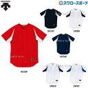 デサント フルオープンシャツ ルーズシルエット DB-43M ウエア ウェア ユニフォーム DESCENTE 野球部 野球用品 スワロースポーツ
