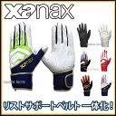 【あす楽対応】 ザナックス リストサポート一体型 バッティンググローブ両手用 一部高校野球対応 BBG-57H2LR Sale バッティンググローブ Xanax 手袋 野球用品 スワロースポーツ
