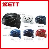 ゼット 軟式 捕手用 ヘルメット BHL40R