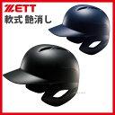 ゼット ZETT 軟式野球 打者用 ヘルメット (つや消し) 両耳用 ※一部受注生産 BHL371 ヘルメット 両耳 ZETT 野球用品 スワロースポーツ