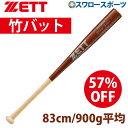 【あす楽対応】 ゼット 練習用バット ZETT 硬式木製バッ...