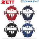 ゼット ZETT 防具 少年 軟式 野球用 マスク キャッチャー用 BLM7111A 野球部 軟式野球 少年野球 野球用品 スワロースポーツ