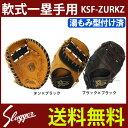 【あす楽対応】 久保田スラッガー 軟式ファーストミット (湯もみ型付け済) KSF-ZURKZ 軟式グローブ 野球用品 スワロースポーツ