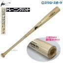 アイピーセレクト Ip Select バット 限定 硬式木製バット 竹バット くり抜き有り 83、84cm Ip3000 野球部 高校野球 硬式野球 部活 野球用品 スワロースポーツ