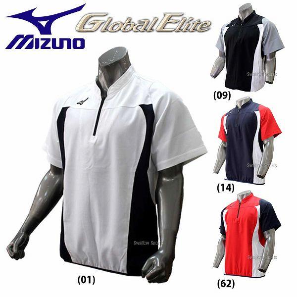 【あす楽対応】 ミズノ MIZUNO 限定 ウェア グローバルエリート ハーフZIP ジャケット 半袖 12JE8V81 ウェア ウエア 野球部 野球用品 スワロースポーツ