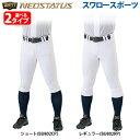 【あす楽対応】 野球 ユニフォームパンツ ズボン zett ...