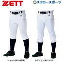 【あす楽対応】 53%OFF 野球 ユニフォームパンツ ゼッ...