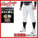 【あす楽対応】 野球 ユニフォームパンツ ズボン 2枚セット...