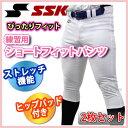 【あす楽対応】 57%OFF 野球 ユニフォームパンツ ズボン 2枚セット SSK エスエスケイ 限...