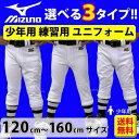 送料無料 37%OFF ミズノ mizuno ジュニア 少年用 野球 ユニフォームパンツ ズボン 練