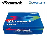 プロマーク 硬式練習ボール ※ダース販売(12個入) BB-941 ボール 硬式 Promark 野球部 高校野球 硬式野球 部活 野球用品 スワロースポーツの画像