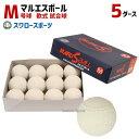 【あす楽対応】 送料無料 マルエスボール 試合球 軟式ボール M号球 MR-nball-M-5SET 5