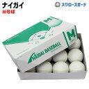 【あす楽対応】 M号球 M号ボール ナイガイ 試合球 軟式ボール naigai-M 1ダース (12個入) 野球部 軟式野球 野球用品 スワロース