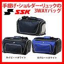 SSK エスエスケイ 3WAY ショルダー バッグ BA9200 ◆cab ssk ksebg 野球用品 スワロースポーツ