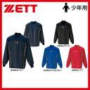 ゼット ZETT 少年用 ハイネック 長袖 ウインドシャツ BO115WJ ウエア ウェア アンダーシャツ ZETT 野球用品 スワロースポーツ