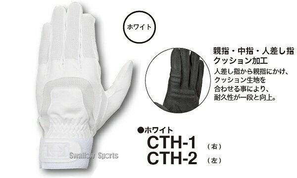 ハイゴールド 守備手袋 守備用手袋 (左手) 高...の商品画像
