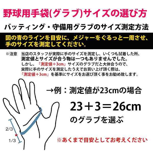 ハイゴールド 守備手袋 守備用手袋 (左手) ...の紹介画像2