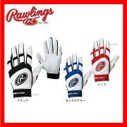 ローリングス バッティンググラブ (両手用) 一般用 BG15JP バッティンググローブ 手袋 野球部 秋季大会 野球用品 スワロースポーツ