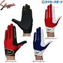 久保田スラッガー 守備用 手袋 片手用 S-1 野球部 野球用品 スワロースポーツ