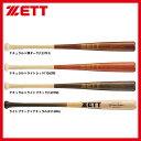 ゼット ZETT 硬式 木製 バット エクセレントバランス BWT17584 バット 硬式用 木製バット ZETT 野球用品 スワロースポーツ