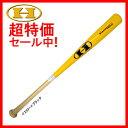 ハイゴールド 限定 軽量 竹 バンブー バット SPB-8200 ▲HGSALE 【HGS】 ★trb バット トレーニングバット 木製バット HI-GOLD ...
